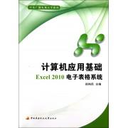 计算机应用基础Excel2010电子表格系统(附光盘中央广播电视大学教材)