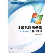 计算机应用基础(附光盘Windows7操作系统中央广播电视大学教材)