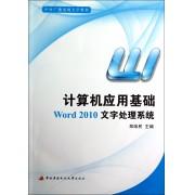 计算机应用基础(附光盘Word2010文字处理系统中央广播电视大学教材)