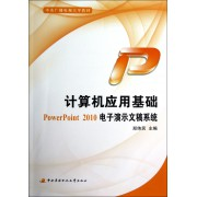 计算机应用基础(附光盘PowerPoint2010电子演示文稿系统中央广播电视大学教材)