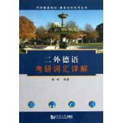 二外德语考研词汇详解/同济德语培训德语应试系列丛书