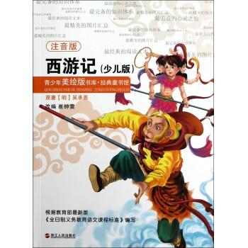 西游记(少儿版注音版)/经典童书馆/青少年美绘版书库