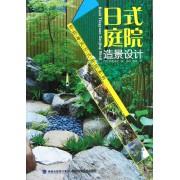日式庭院造景设计/和韵禅风日式庭院系列