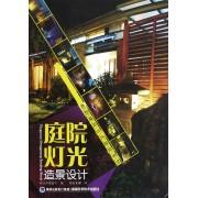 庭院灯光造景设计/和韵禅风日式庭院系列