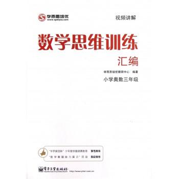 数学思维训练汇编(小学奥数3年级)