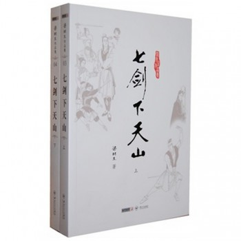 七剑下天山(上下)/梁羽生作品集