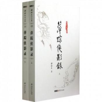 萍踪侠影录(上下)/梁羽生作品集