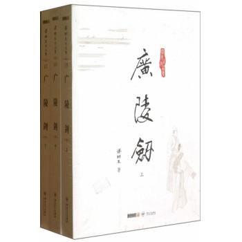 广陵剑(上中下)/梁羽生作品集