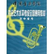 次中音号(中国音乐学院社会艺术水平考级全国通用教材)