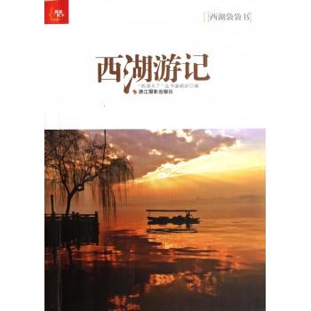 西湖游记/西湖袋袋书
