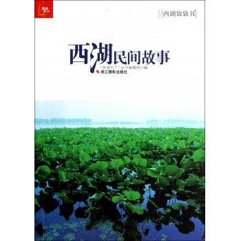 西湖民间故事/西湖袋袋书
