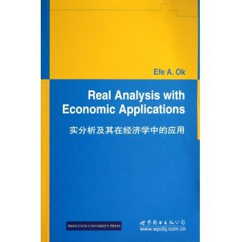 实分析及其在经济学中的应用