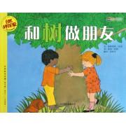 和树做朋友(适合5-9岁阅读)/自然科学启蒙