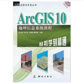 ArcGIS10地理信息系统教程(附光盘从初学到精通)/GIS应用与开发丛书
