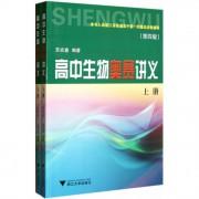 高中生物奥赛讲义(上下第4版)