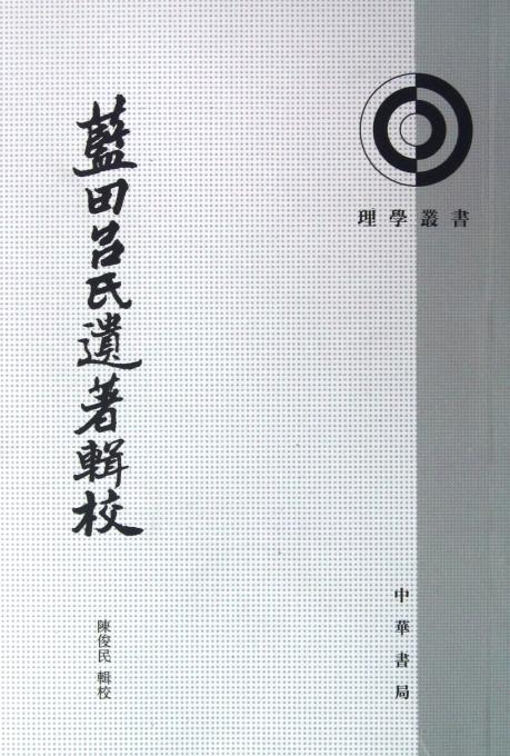 蓝田吕氏遗著辑校/理学丛书