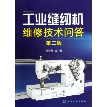 工业缝纫机维修技术问答(第2版)