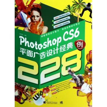 Photoshop CS6平面广告设计经典228例(附光盘)