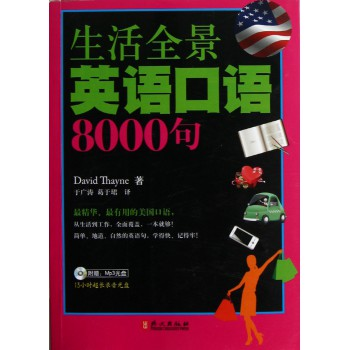 生活全景英语口语8000句(附光盘)