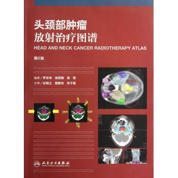 头颈部肿瘤放射治疗图谱(第2版)