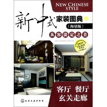新中式家装图典(上客厅餐厅玄关走廊海量版)