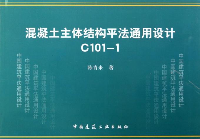 混凝土主体结构平法通用设计C101-1