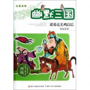 幽默三国(诸葛亮关鸡以后)/名*系列/周锐幽默儿童文学品藏书系