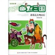 幽默三国(诸葛亮关鸡以后)/名著系列/周锐幽默儿童文学品藏书系