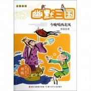 幽默三国(今晚喝西北风)/名著系列/周锐幽默儿童文学品藏书系