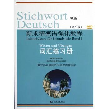 新求精德语强化教程(初级Ⅰ词汇练习册第4版)