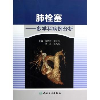 肺栓塞--多学科病例分析