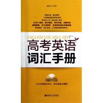 高考英语词汇手册(附光盘)