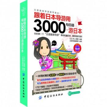 跟着日本导游用3000句日语游日本