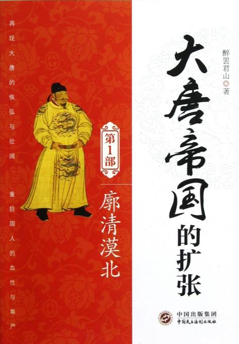 大唐帝国的扩张(部廓清漠北)