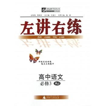 高中语文(必修3RJ)/左讲右练