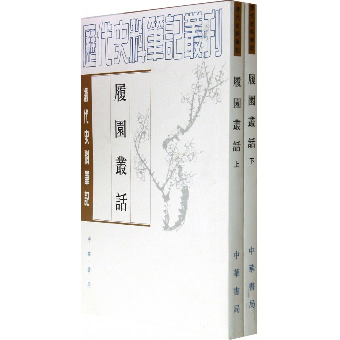 履园丛话 /历代史料笔记丛刊