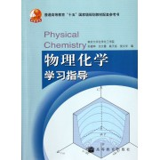 物理化学学习指导(普通高等教育十五国家级规划教材配套参考书)