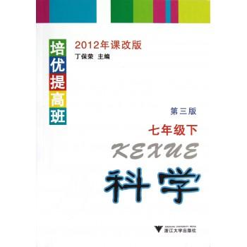 科学(7下2012年课改版第3版)/培优提高班