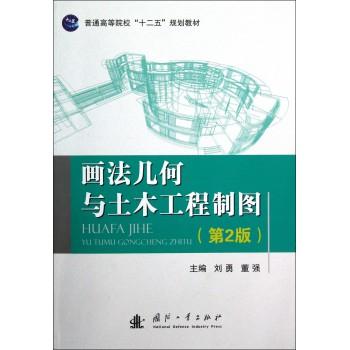 画法几何与土木工程制图(第2版普通高等院校十二五规划教材)