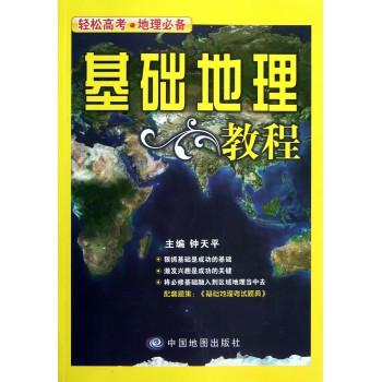 基础地理教程