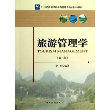 旅游管理学(第3版21世纪高等学校旅游管理专业本科教材)