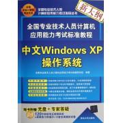 中文Windows XP操作系统(附光盘新大纲全国专业技术人员计算机应用能力考试标准教程)/全国专业技术人员计算机应用能力考试指导丛书