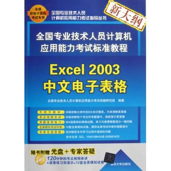 Excel2003中文电子表格(附光盘新大纲全国专业技术人员计算机应用能力考试标准教程)/全国专业技术人员计算机应用能力考试指导丛书