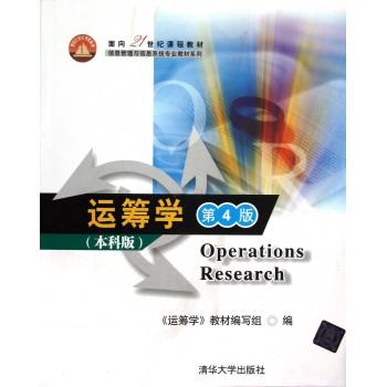 运筹学(第4版本科版面向21世纪课程教材)/信息管理与信息系统专业教材系列