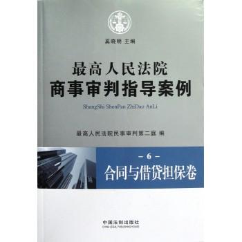 *高人民法院商事审判指导案例(6合同与借贷担保卷)