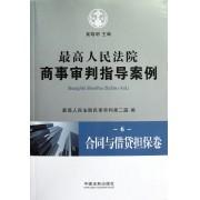最高人民法院商事审判指导案例(6合同与借贷担保卷)