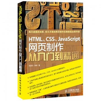 HTML\CSS\JavaScript网页制作从入门到精通