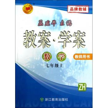 数学(7上ZH教师用书)/教案学案