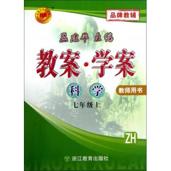 科学(7上ZH教师用书)/教案学案