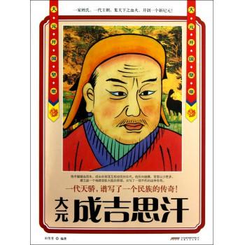 大元成吉思汗(大元开国皇帝)